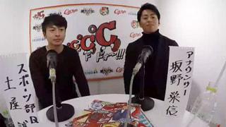 2018年2月4日 出演:坂野栄信(HOMEアナウンサー)・土屋誠(HOMEスポーツ部ディレクター) #4 前編