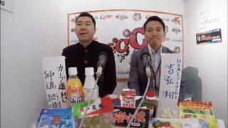 2018年2月7日 出演:中島尚樹、吉弘翔(HOMEアナウンサー) #7 前編