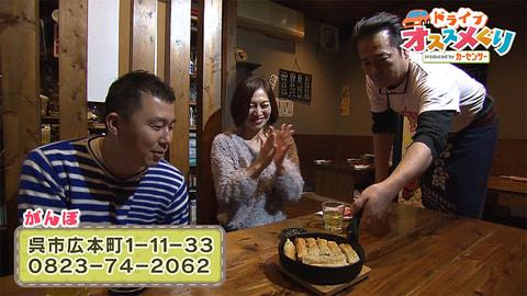 絶品餃子を求めて呉へドライブ!ゲストは広島出身シンガーソングライターの玉城ちはるさん #10