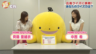 中西アナ・斉藤アナが広島クイズに挑戦~月曜よるは「クイズプレゼンバラエティーQさま!!」~