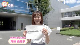 斉藤亜緒衣アナがぽるぽるを見っけに街へ!~月曜よるは「帰れマンデー見っけ隊」~