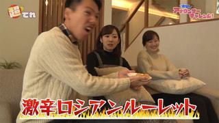 大重・吉弘・斉藤アナが激辛ロシアンルーレットに挑戦!