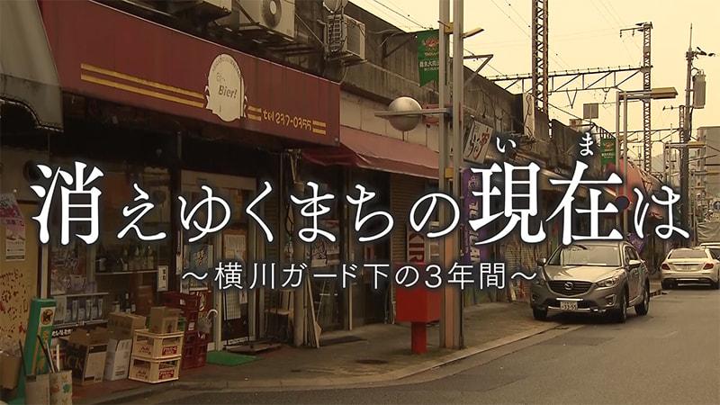 ドキュメント広島