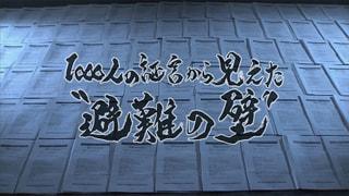 """「1000人の証言から見えた""""避難の壁""""」前編"""