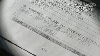 """「1000人の証言から見えた""""避難の壁""""」後編"""