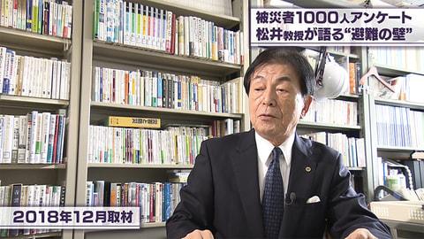 広島経済大学 松井一洋教授インタビュー「なぜ、8割が