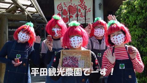「【お店情報】平田観光農園」 離れていても、つながってる #EnjoyHOME