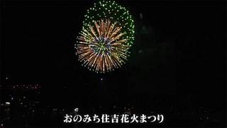2018年7月28日「おのみち住吉花火まつり」