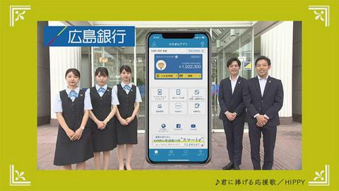 「【いま、伝えたいこと】広島銀行 ひろぎんアプリ篇」2020年08月06日