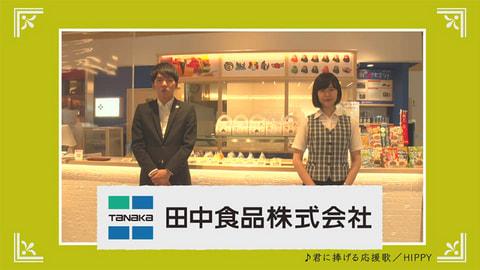 「【いま、伝えたいこと】田中食品 感謝篇」2020年08月08日