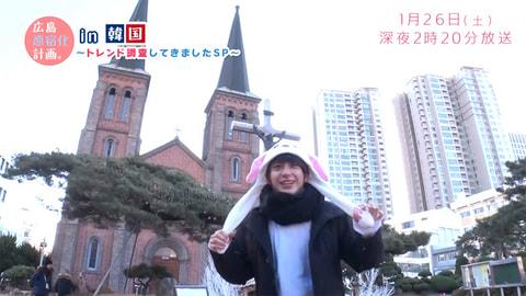 【PR】広島原宿化計画。in韓国~トレンド調査してきましたSP~