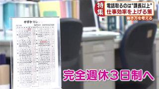 【5up!特集】完全週休3日へ 企業が試行錯誤 2019年7月2日