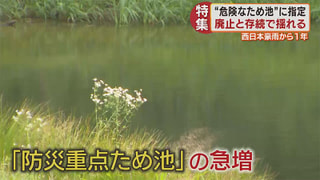 【5up!特集】ため池決壊 遺族の思い~西日本豪雨から1年~ 2019年7月3日