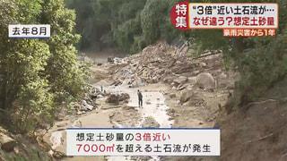 "【5up!特集】なぜ違う?""想定""土砂量 ~西日本豪雨から1年~ 2019年7月4日"