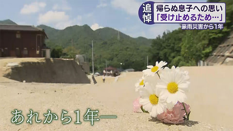 【5up!特集】残された家族の思い~西日本豪雨から1年~ 2019年7月8日