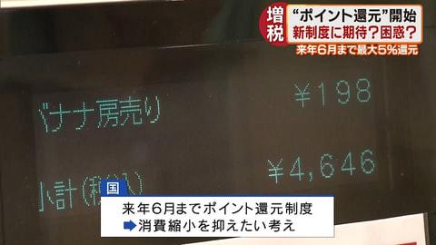 【5up!特集】消費税10%初日 お店も消費者も困惑 2019年10月1日
