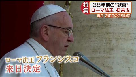 【5up!特集】被爆地で語る理由 ローマ法王38年ぶり 2度目の広島訪問 2019年10月9日