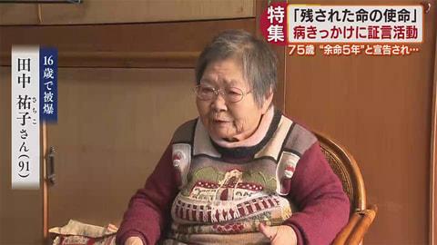 【5up!特集】「つらくても語り継ぐ…」 被爆証言をはじめた91歳の女性 2020年02月11日