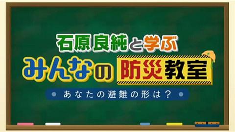 【特別番組】石原良純と学ぶ みんなの防災教室