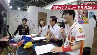2018年08月20日 勝ちグセ。Carp TV (後編) 「新井貴浩選手&メジャー前田健太投手がカープの今を語る」
