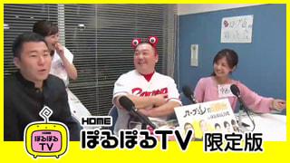 2018年08月21日 カープ道的雑談会 (後編)