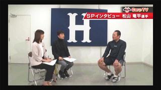 「残留表明の松山竜平 カープ愛を激白!」 2018年11月16日 勝ちグセ。Carp TV #6 (後編)