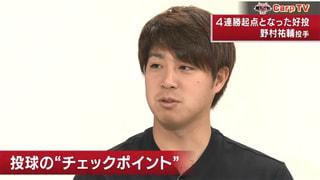 「カープ、逆境を乗り越えろ!野村祐輔投手ロングインタビュー」 2019年4月22日 勝ちグセ。Carp TV