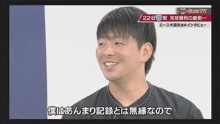 「大瀬良大地、エース論を語る!」 2019年5月25日 勝ちグセ。Carp TV