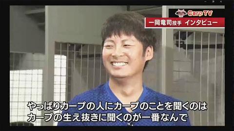 「一岡竜司、マウンド上の秘密を語る!」 2019年06月22日 勝ちグセ。Carp TV