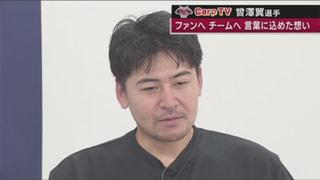 「會澤翼選手会長、後半の巻き返しを誓う!」2019年07月29日 勝ちグセ。Carp TV