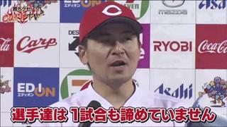 「~激論 逆転4連覇への道筋は!?~(前編)」2019年08月17日 勝ちグセ。Carp TVスペシャル