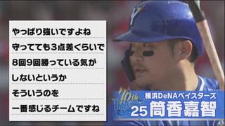 「~激論 逆転4連覇への道筋は!?~(後編)」2019年08月17日 勝ちグセ。Carp TVスペシャル