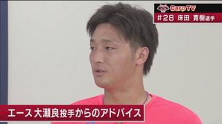「期待の若手左腕・床田寛樹投手、自らの強みを分析」 2019年09月09日 勝ちグセ。Carp TV