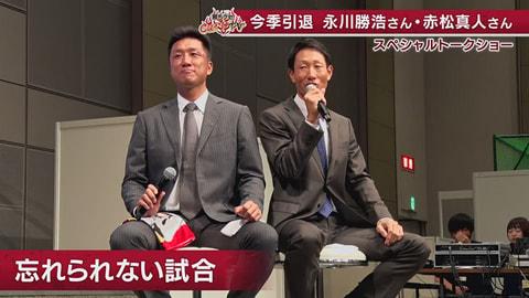「永川さん・赤松さんトークショー」 勝ちグセ。Carp TV
