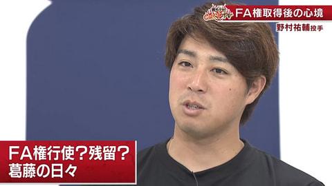 「野村祐輔 カープ残留の真意を語る」2019年11月20日 勝ちグセ。CarpTV