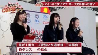 「アイドルと女子アナ カープ愛が強いの誰?」2020年1月26日 勝ちグセ。CarpTV