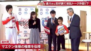 「達川光男が2020シーズンを予測!前編」2020年2月26日 勝ちグセ。CarpTV