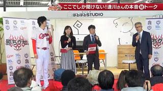 「達川光男が2020シーズンを予測!後編」2020年2月26日 勝ちグセ。CarpTV