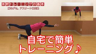 基礎トレ #2 「体幹トレーニングの基本」 勝ちグセ。アスリート塾