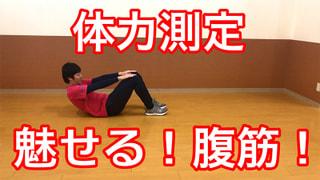 基礎トレ #4 「腹筋トレーニングの基本」 勝ちグセ。アスリート塾