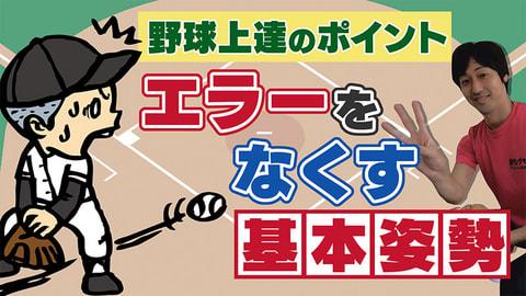 【野球守備上達】エラーを防ぐために必要なのは「パワーポジショントレーニング」 勝ちグセ。アスリート育成塾 種目別 #1