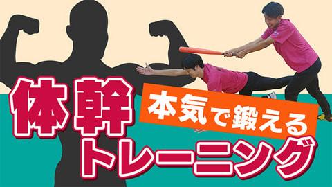 「【体幹トレーニング】いつものトレーニング+αであなたの体幹はもっと強くなる!」 勝ちグセ。アスリート育成塾 基礎トレ #14