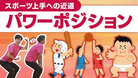 「【パワーポジション】スポーツ上達への一歩はこの姿勢!」 勝ちグセ。アスリート育成塾 基礎トレ #17