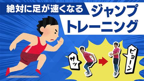 「【足が速くなりたい人必見】速く走るためにはジャンプ力を鍛えよう!【ジャンプトレーニング】」 勝ちグセ。アスリート育成塾 基礎トレ #18