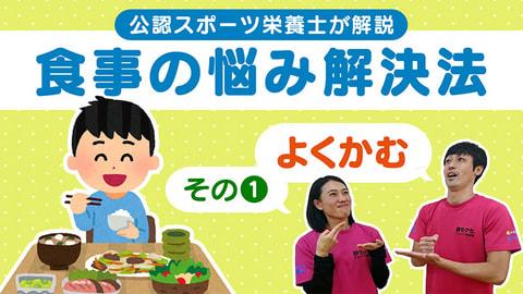 """「【食事の基本】""""よくかんで食べる""""ことの大切さは子どもの発育&大人の早食い防止に!」 勝ちグセ。アスリート育成塾 生活の知恵 #2"""