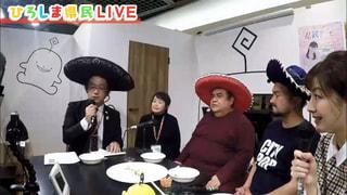 「広島県とメキシコはアミーゴ!メキシコナイト パート2」 2019年02月22日 #8