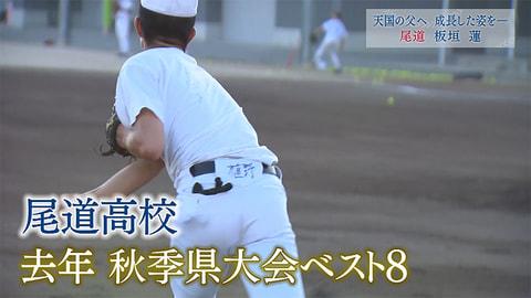 尾道高校 「5up!高校紹介」(7月9日OA)