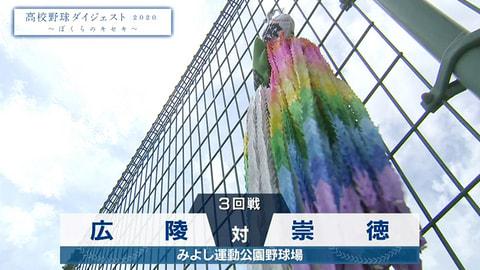 7月25日「高校野球ダイジェスト2020~ぼくらのキセキ~」