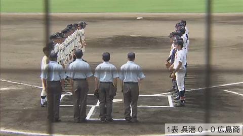 【全編】「呉港-広島商」(準々決勝 8月1日)