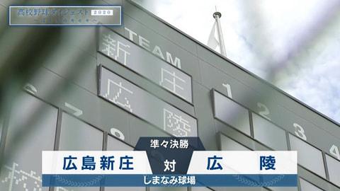8月1日「高校野球ダイジェスト2020~ぼくらのキセキ~」